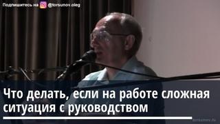 Торсунов О.Г.  Что делать, если на работе сложная ситуация с руководством