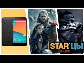 STAR'цы Live - Nexus 5, Тор 2: Царство тьмы, Call of Duty: Ghosts