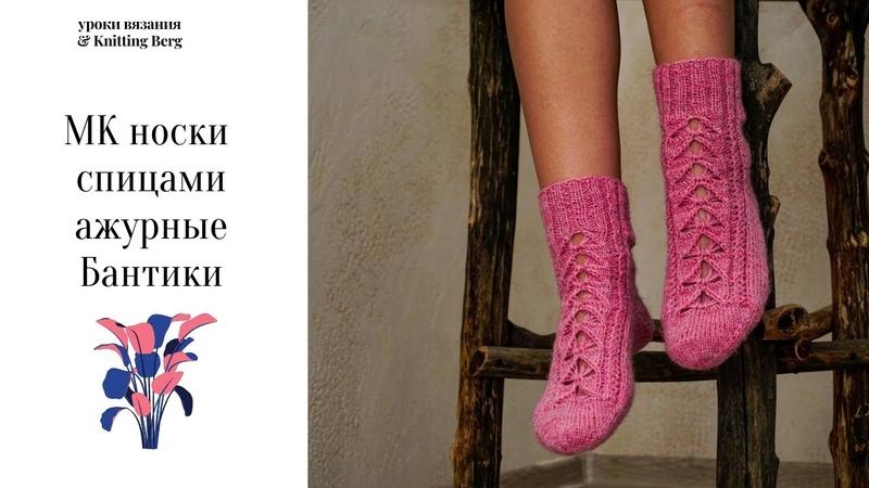 🔴 МК носки Бантики 🔴 ажурные носки спицами