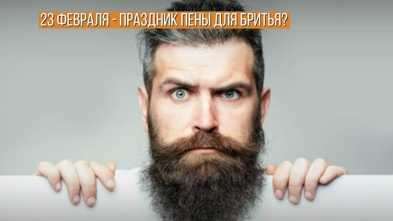 23 февраля праздник пены для бритья