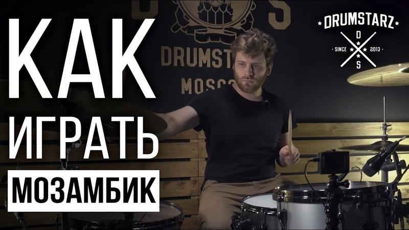 Уроки игры на барабанах Как играть Мозамбик