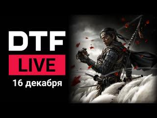 Dtf live rambler требует заблокировать twitch