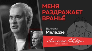 Валерий Меладзе о творчестве, семье, новогодних огоньках на ТВ, хамстве, вранье, России и Грузии
