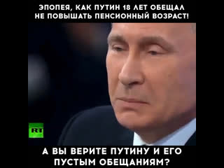 Эпопея о том, как Путин 18 лет обещал не повышать пенсионный возраст!