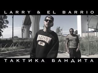 Larry feat. el barrio тактика бандита (scratch by dj spot)