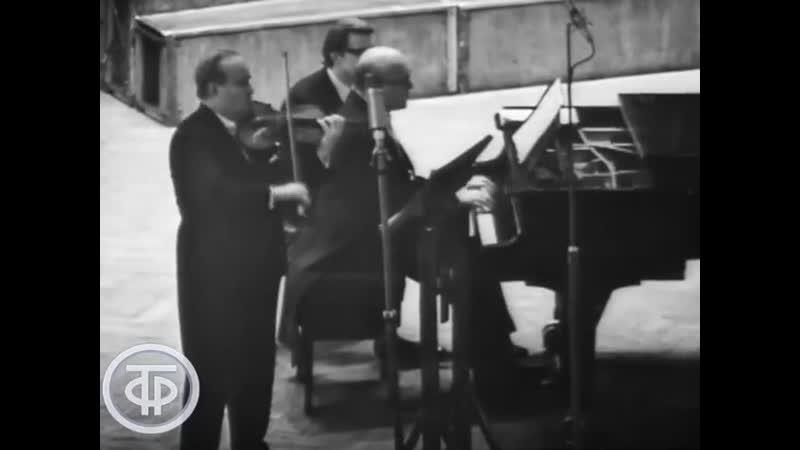 Концерт Давида Ойстраха и Святослава Рихтера (1972 год)