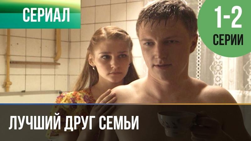 ▶️ Лучший друг семьи 1 и 2 серия Мелодрама 2011 Русские мелодрамы