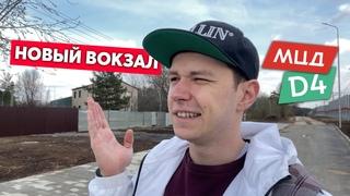 Самая новая Ж/Д станция в Москве! - Открытие вокзала Внуково D4