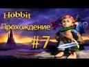 прохождение The Hobbit на русском ПК версия ч 7
