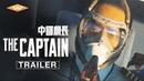 Архи Китайский летчик трейлер THE CAPTAIN 2019