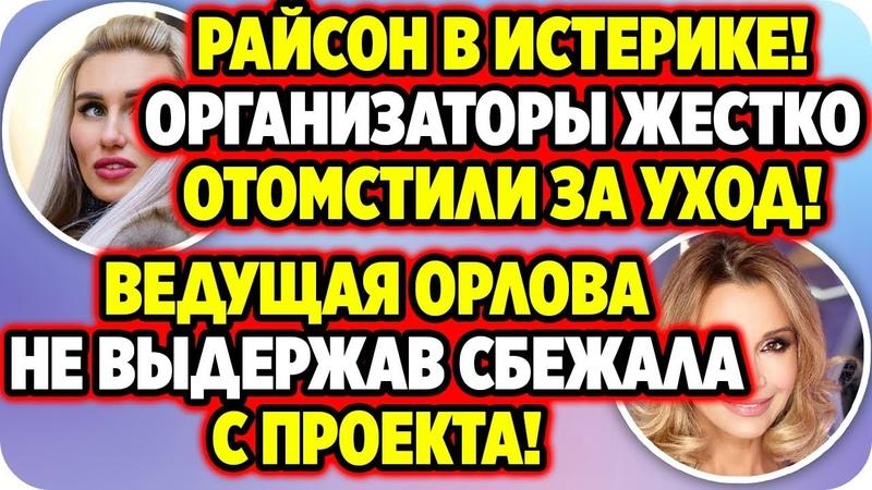 ДОМ 2 НОВОСТИ ♡ Раньше Эфира Организаторы жестоко отомстили Шабариным за уход с проекта