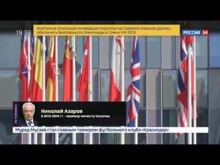 Азаров вскрыл тайный смысл нового партнерства НАТО и Украины