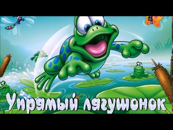 Упрямый лягушонок С Михалков Стихи для детей