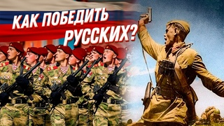 Иностранцы о русских — непобедимая Россия: можно ли справиться с нашей армией?