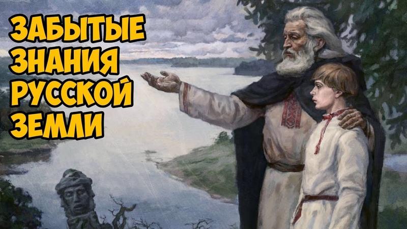 Забытые знания Русской земли