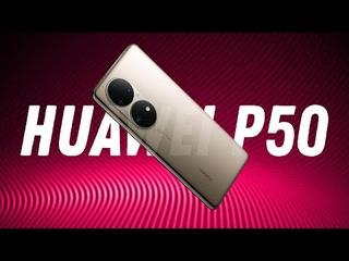 Huawei P50 и P50 Pro на Snapdragon 888! Первый взгляд!