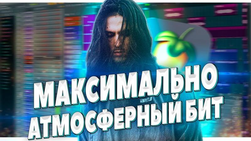 ПИШЕМ АТМОСФЕРНЫЙ БИТ В FL STUDIO 20 БИТМЕЙКИНГ В ФЛ СТУДИО
