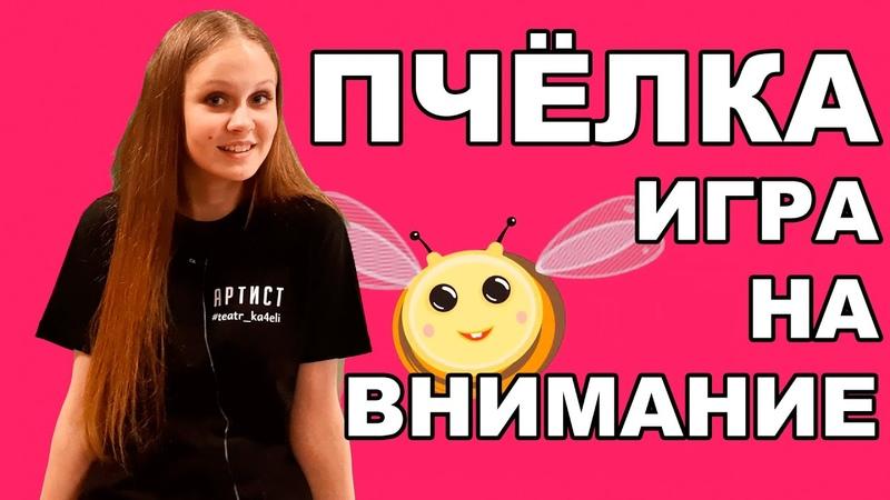 Игра Пчёлка Развиваем внимание Актерское мастерство