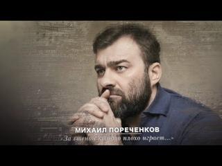 Стихи Агутина «За стеной кто-то плохо играет...» читает Михаил Пореченков
