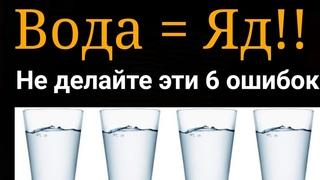 Не делайте эти 6 ошибок, когда вы пьёте ВОДУ
