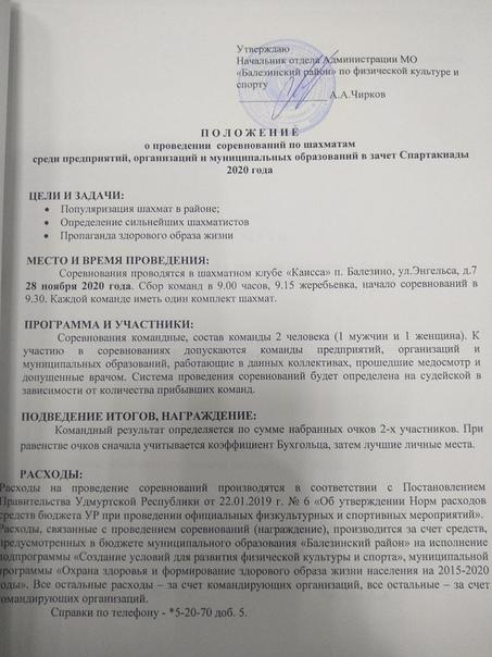 Продолжается районная Спартакиада 2020 г. среди команд муниц