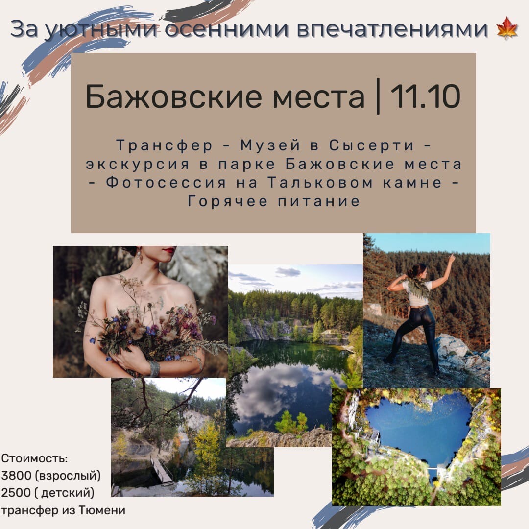 Афиша Тюмень Выезд Тальков камень / 11.10. / Бажовские места