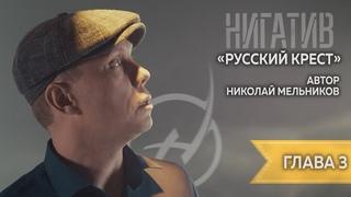 """Николай Мельников. """"Русский крест"""" Читает Нигатив. Глава 3"""