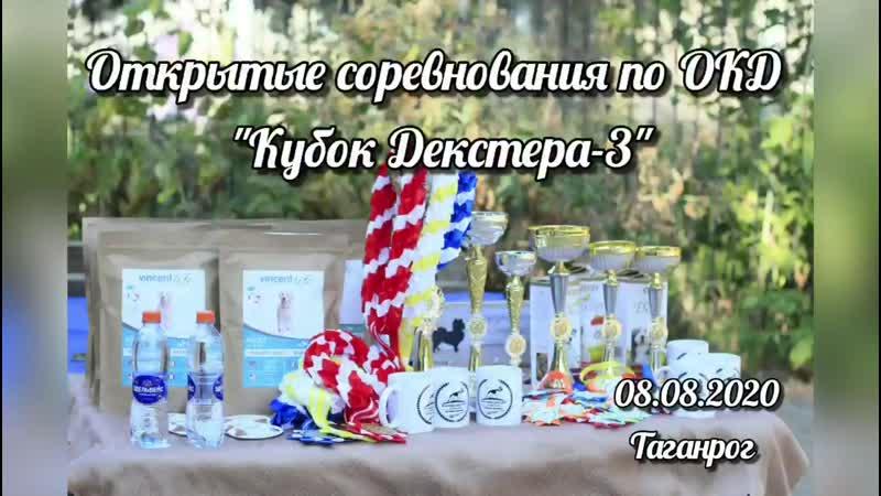 Кубок Декстера III Таганрог 8 08 2020