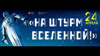 Встреча с Героем Российской Федерации, летчиком-космонавтом Р.Ю. Романенко