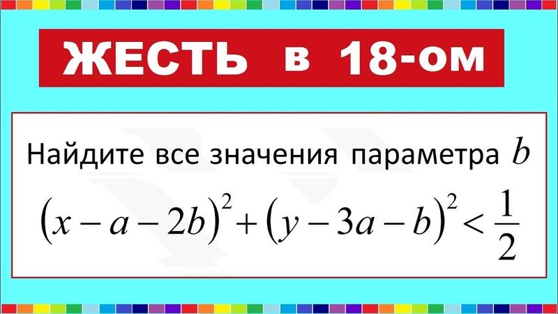Задание 18 ЕГЭ по математике параметр 44