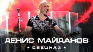 Денис Майданов - Спецназ