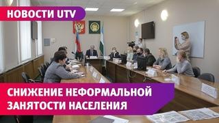Заседание рабочей группы по вопросам снижения неформальной занятости населения