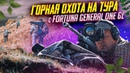 Охота на средне-кавказского тура с Fortuna General One 6L