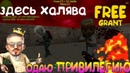 ОДАЮ ПРИВИЛЕГИЮ ~ ZM Ядерные Зомби FREE GRAND ~