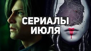 10 главных сериалов июля 2021