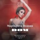 Маргарита Позоян фотография #48