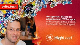 Алгоритмы быстрой обработки HTTP-строк / Александр Крижановский (Tempesta Technologies)