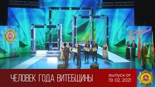 Церемония награждения лауреатов звания «Человек года Витебщины-2020» ()