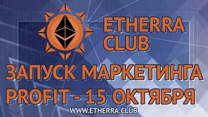 ETHERRA CLUB 15 ОКТЯБРЯ ОФИЦИАЛЬНЫЙ СТАРТ МАРКЕТИНГА PROFIT