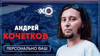 Персонально ваш •  // Андрей Кочетков / Ведущий: Антон Рубин