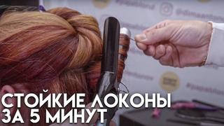 Пляжные локоны.Простая УКЛАДКА волос. ПЛОЙКА или УТЮЖОК! Кудри на утюг. Накрутка волос.