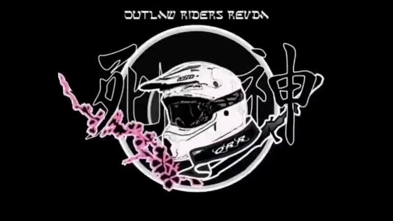 Outlaw revda