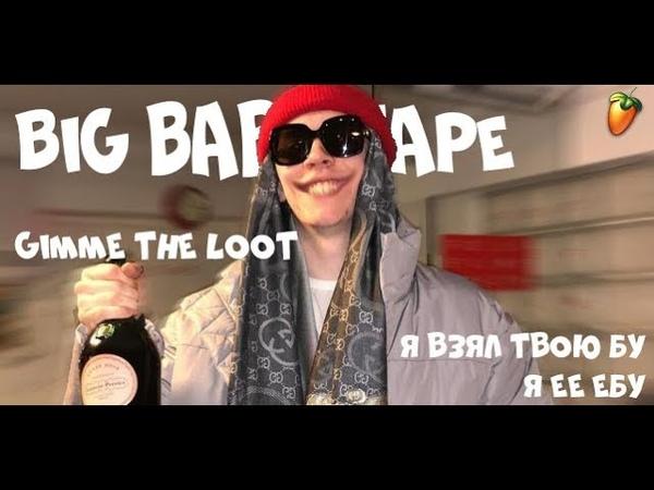 BigBabyTape GIMME THE LOOT Бит в FL Studio