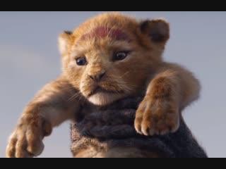 Король Лев (2019) Трейлер