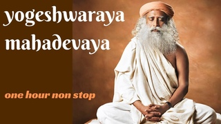 Yogeshwaraya Mahadevaya | Shiva Stotram - One Hour Non Stop