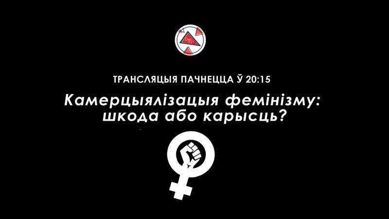 DысКУТ Камерцыялізацыя фемінізму шкода або карысць