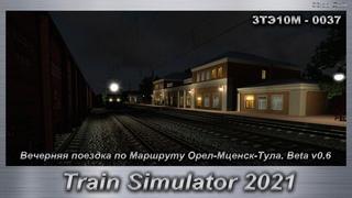 Train Simulator 2021 Вечерняя поездка по Маршруту Орел-Мценск-Тула. Beta v0.6