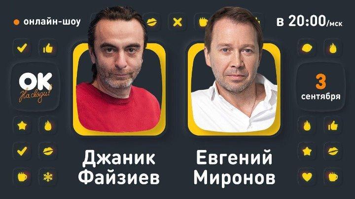 ОК на связи Евгений Миронов и Джаник Файзиев в прямом эфире