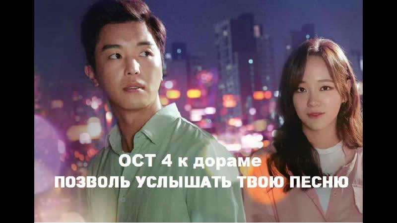 [rus sub] Kim Yeon Ji - Cry (ОСТ 4 к дораме ПОЗВОЛЬ УСЛЫШАТЬ ТВОЮ ПЕСНЮ)