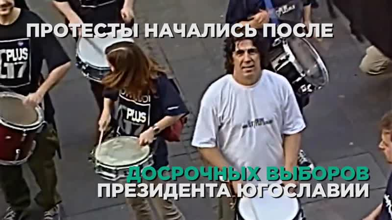 Бульдозерная революция падение Слободана Милошевича